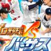 「プロ野球バーサス」はおすすめオンライン対戦プロ野球ゲームアプリ!