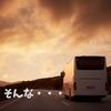 【失敗】修学旅行の朝に寝坊してバスに乗り遅れた!