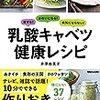 30日間のスーパーフード Vol.25 #キャベツ を食べて#がん を防ぐ 篇 #癌に効く野菜 ##癌に効く食物