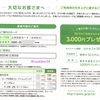 三井住友カード(SMBC)が自動増枠された