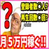 【底辺ユーチューバー閲覧注意】Youtubeで月5万円稼ぐには、どれくらいの登録者数や再生回数が必要なのか?