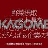 391食目「野菜摂取ワースト県を何とかしたい!とがんばる企業の話」名古屋市に本社のある『カゴメ』の取り組み