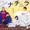 【2018年冬(1月〜3月)】今期のドラマ・初回放送日別あらすじ期待度まとめ