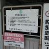下松駅(山口県)の駐輪場の情報