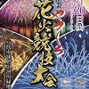 10月20日土曜に熊本県八代市ででかい花火大会があるので紹介します【第31回やつしろ全国花火競技大会】