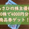 自転車の「あさひ」から株主優待が届きました!夫婦で100株ずつ保有で、8000円分の商品券をゲットです!