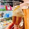 西武池袋本店に入っているSaluteria(サルテリア) 『東京塩ヴァニラ』を食べてみた!