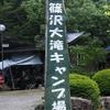 ドタバタキャンプ❗~篠沢大滝キャンプ場その2