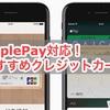 【最新】ApplePay対応!おすすめクレジットカード比較ランキング