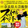奈良県大芸術祭 ファイナルイベント in 奈良県庁前広場