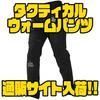 【DRESS】冬の釣りにオススメな高機能パンツ「タクティカルウォームパンツ」通販サイト入荷!