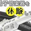 【イベントレポート】EWI×AE-10(エアロフォン)徹底比較セミナー終了致しました!