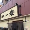 麺屋 一燈@新小岩
