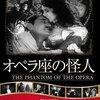 "<span itemprop=""headline"">映画「オペラ座の怪人」(1925、サイレント)</span>"