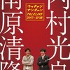 ウッチャンナンチャントークライブ2007~立ち話