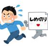 元巨匠・岡野陽一、自身の連載「オジスタグラム」が締め切りに間に合わず謝罪文を公開