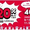 9月13日からPayPayが20%還元キャンペーン