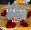Eggs 'n Things(エッグスンシングス)湘南江の島店で、デカ盛りオシャレな朝食を!