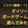 【ダイソー】ボードゲーム「フィンガーゲーム」で遊んでみました!!