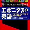 エボニクスの英語