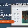 新サービス『Vcampaign』をリリース致しました!