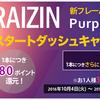 【レシポ】新商品!RAIZIN パープルウィングでマイル還元率79%以上(終了。追記あり)