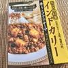 【これでキマり!】気まぐれなワイ、新宿中村屋「インドカリー 香りとコクのキーマ」にハマってしまいそうなんやわ