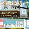 13日より会員受付開始のパチンコ店P.S TIATA グランドオープンチケットは配られないらしい。