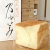 乃が美の生食パンが美味しい。ペリカンの食パンが恋しい。