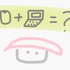 ブログはお寿司だ!100記事書いたボクの執筆環境をシェアします。