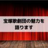 男性視点で語る!宝塚歌劇団観劇の3つの魅力