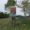 【北海道】旅49日目:タンチョウに会いたいな