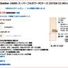 CORSAIR 1000D Part1 購入で12万円?
