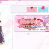 「リリフレ」バレンタインガチャ 前半 五恵ちゃんを狙う!