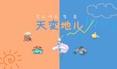 【JPNOPEN予選抜け構築】天変地ル【晴雨混合】