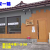 富山県(2)~麺家一鶴~