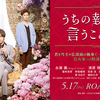 【日本映画】「うちの執事が言うことには〔2019〕」ってなんだ?