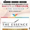 ライティング教材【THE ESSENCE】再販!!2/8までは一万円内!