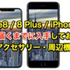 【保存版】iPhone 8 / 8 Plus / iPhone Xが手元に届くまでに入手しておきたい7つのアクセサリー・周辺機器
