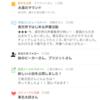 カクヨムアプリでプッシュ通知機能をリリースしました。