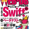 WEB+DB Press Vol.84のPerl Hackers Hubに寄稿しました