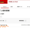 12月9日:ドメインを移管した(あと、daruyanagi.net を取り戻すときの悲劇