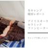 【冬キャンプ暖房レポート】アイリスオーヤマ セラミックファンヒーター