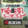 ノーシンカーリグ、ネコリグ、ダウンショット、キャロにフォーカスを当てた最新DVD「川村光大郎 陸魂8」発売!