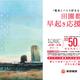 田園都市線の混雑回避のため、東急電鉄が『早起きして電車に乗るだけで50ポイント貰えるキャンペーン』を4月3日から開始。