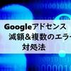 Googleアドセンス収益が減った。無効なトラフィック・広告クローラーのエラー・サーバー過負担の警告!