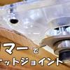【工具】DIYが楽しくなる加工!トリマーでビスケットジョイント!