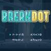 怒!アイデアもやる気も感じられない虚無ブロックくずし!『BREAK DOT』レビュー!【Switch】