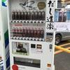 2月24日(金) ダシ取りスパーク