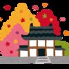 【感想】2018年11月「大阪&京都に謎解き遠征」に行ってきた!【その1】